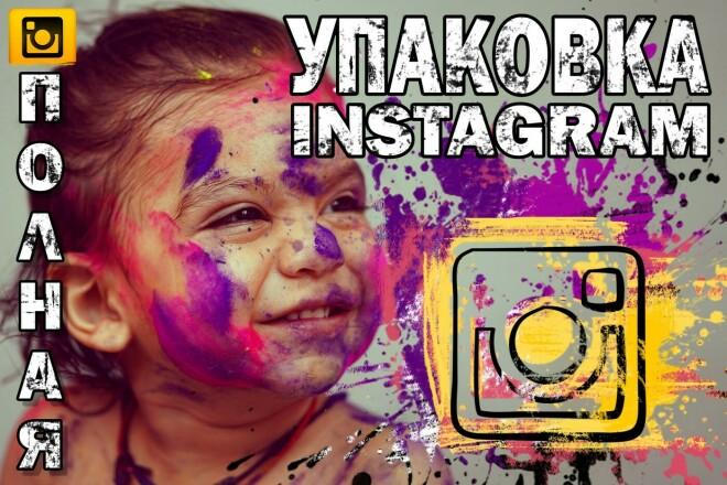 Дизайн для Инстаграм 27 - kwork.ru