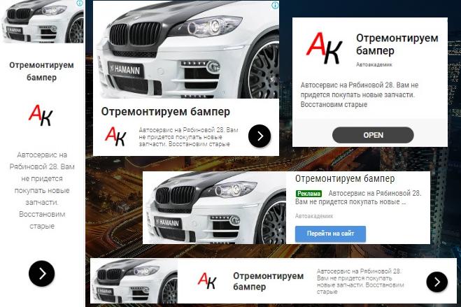 Нарисую 12 статичных баннеров для рекламной сети 4 - kwork.ru
