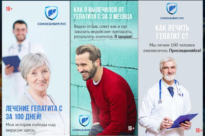 Нарисую 12 статичных баннеров для рекламной сети 5 - kwork.ru
