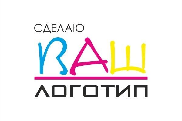 Дизайн логотипа по Вашему желанию 3 - kwork.ru