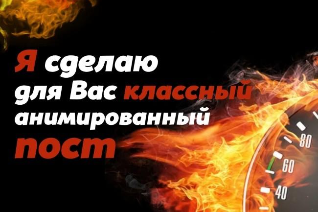Анимированный баннер для ВК 4 - kwork.ru