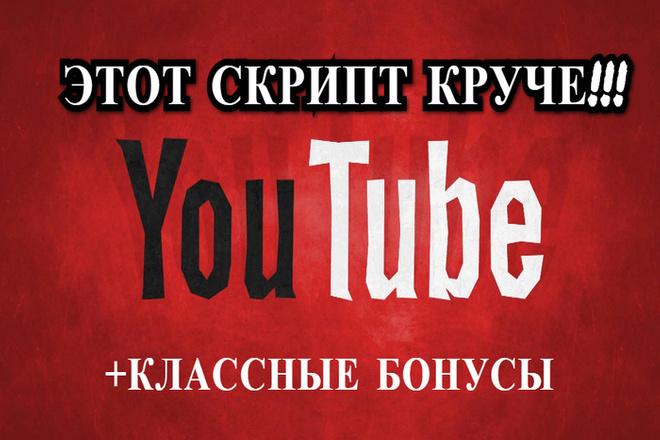 Скрипт видео сайта круче Ютуб. Видеохостинг 1 - kwork.ru