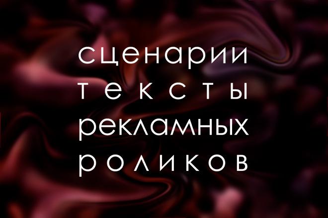 Продуманный сценарий и текст для рекламного ролика 1 - kwork.ru