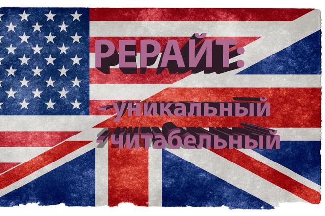Сделаю рерайт текста на английском языке 1 - kwork.ru
