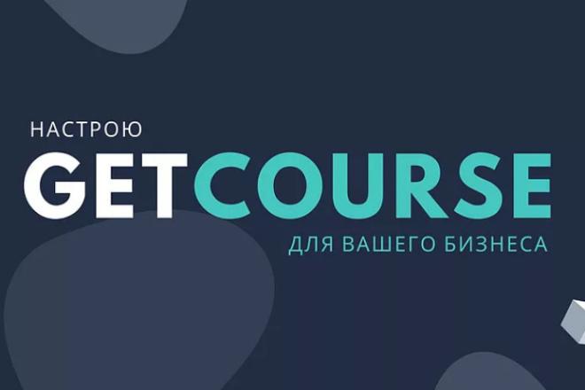 GetCourse. Настройка продукта, предложений и форм в Геткурс 1 - kwork.ru