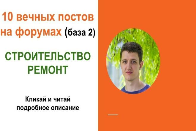 Вечные форумные ссылки по теме строительство, ремонт, посты - база 2 1 - kwork.ru