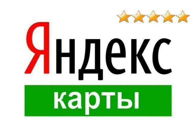 База Яндекс карты 1 - kwork.ru