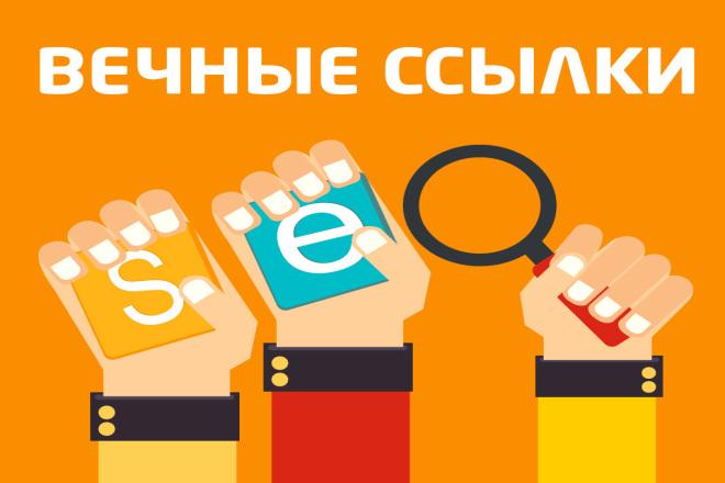 250 вечных трастовых ссылок с высоким трастом +бонус 50 ссылок 1 - kwork.ru