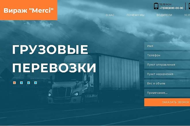 Готовый сайт Лендинг Landing Page Грузоперевозки 1 - kwork.ru