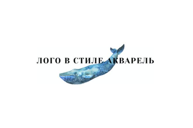 3 варианта лого в стиле акварель 4 - kwork.ru