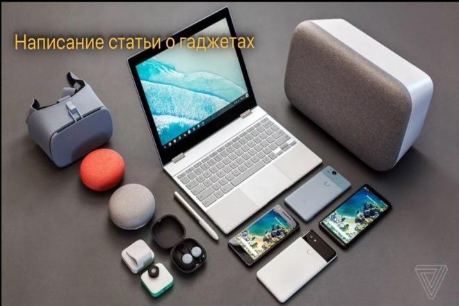 Создание статей о гаджетах 1 - kwork.ru