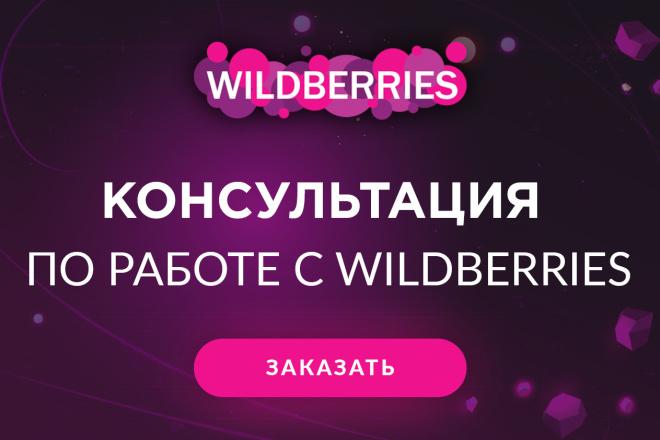 Консультация по работе с Wildberries 1 - kwork.ru