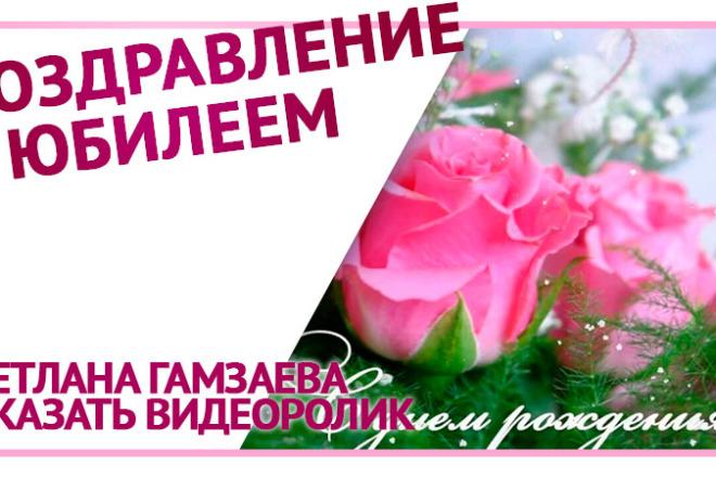 Слайд-шоу - создам семейное, детское видео, видеопоздравление 2 - kwork.ru