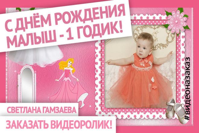 Слайд-шоу - создам семейное, детское видео, видеопоздравление 5 - kwork.ru