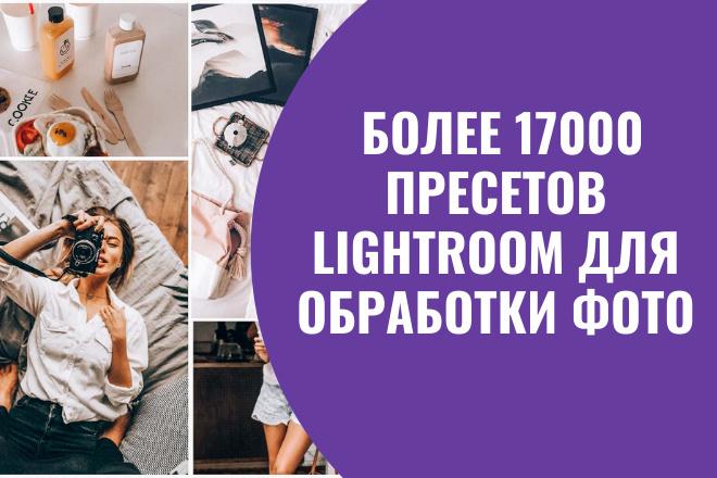 Пресеты Lightroom для обработки фото фото