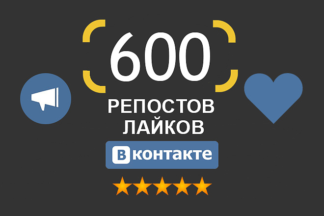 600 репостов И лайков вконтакте 1 - kwork.ru
