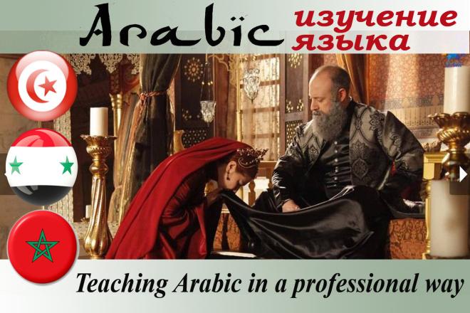 Изучение арабского языка. Носитель 1 - kwork.ru