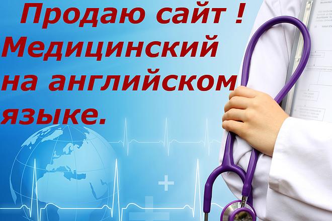 Продам сайт Медицинский на английском. Вордпресс. +10 сайтов. 1 1 - kwork.ru