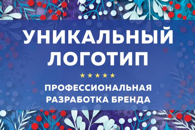 Уникальный логотип. Визуализация логотипа 26 - kwork.ru