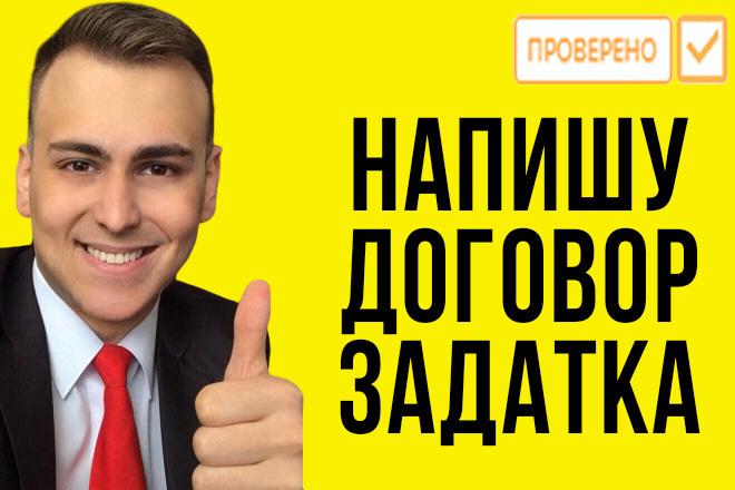 Составлю договор задатка 1 - kwork.ru