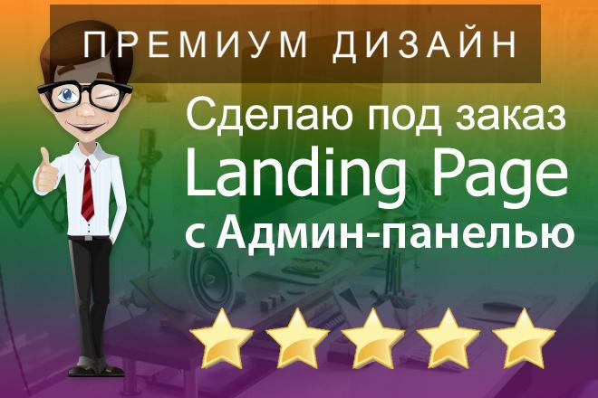 Сделаю под заказ Landing Page + Бонус Дизайн Премиум 17 - kwork.ru