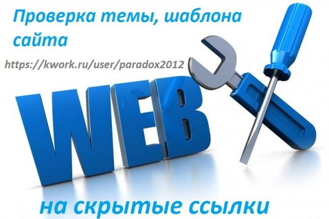 Проверка темы, шаблона сайта на скрытые ссылки 1 - kwork.ru