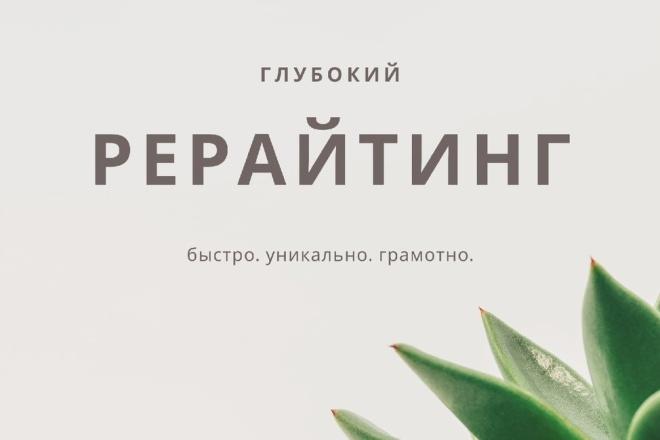 Качественный рерайт 8.000 символов со 100% уникальностью 1 - kwork.ru