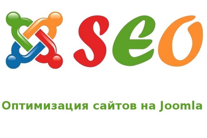 Оптимизирую ваш сайт на Joomla 1 - kwork.ru