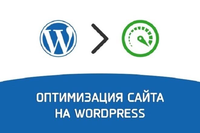 Инструкция по оптимизации сайта на вордпресс 1 - kwork.ru