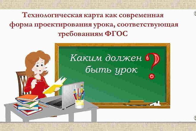 Составлю конспект или технологическую карту к уроку в нач. классах 1 - kwork.ru