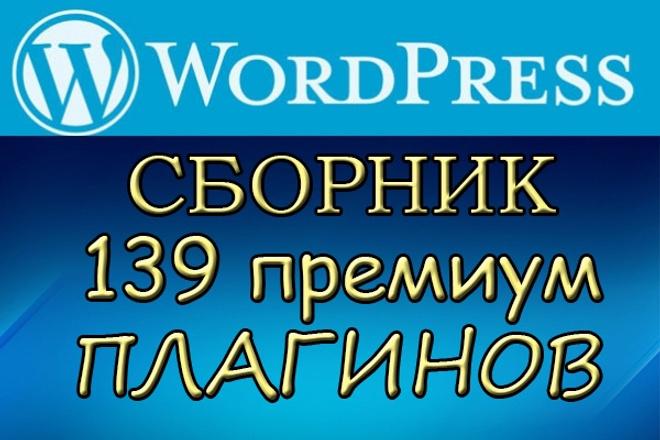 Сборник 139 Premium, плагинов для WordPress 2016-2017 1 - kwork.ru