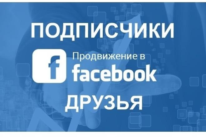 Живые друзья, подписчики в Facebook 1 - kwork.ru