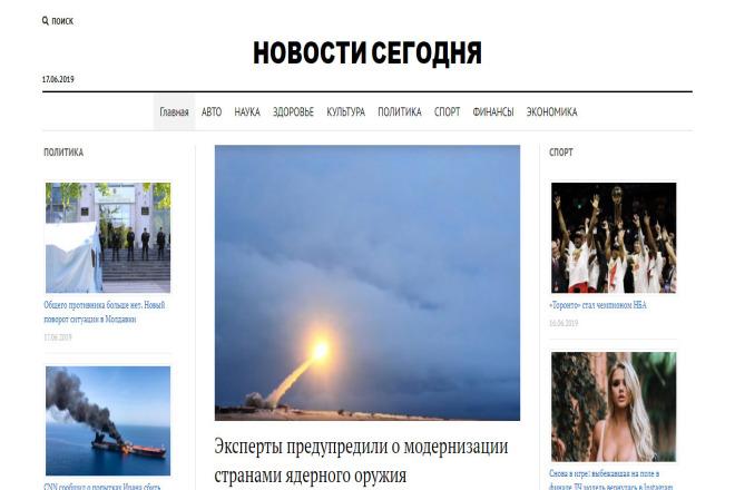 Продам автонаполняемый сайт. СМИ Новости сегодня 1 - kwork.ru