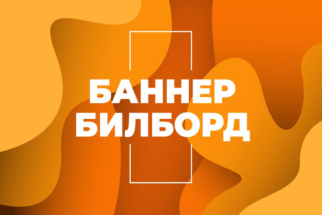 Дизайн баннера, билборда 12 - kwork.ru