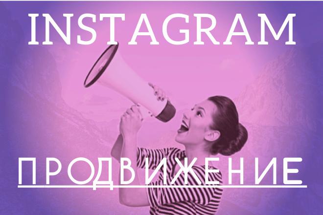 Продвижение в Инстаграм 1 - kwork.ru