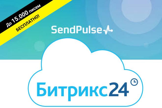Красивые шаблоны писем из Битрикс24 1 - kwork.ru