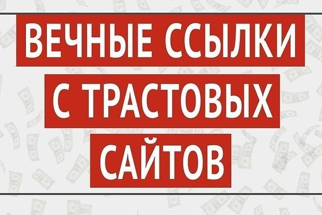 Выгодное размещение в статьях на 12 трастовых сайтах 1 - kwork.ru