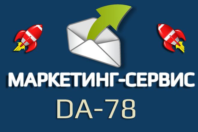 Ссылка с маркетинг сервиса + индексация. DA-78 1 - kwork.ru