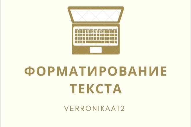 Форматирование текста 1 - kwork.ru