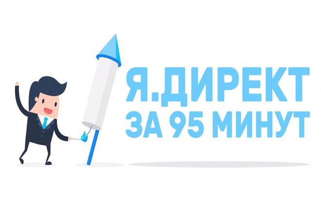 Видеокурс Яндекс Директ за 95 минут 1 - kwork.ru