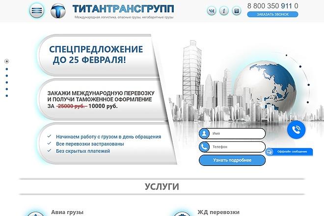 Сайт под ключ. Landing Page. Backend 303 - kwork.ru