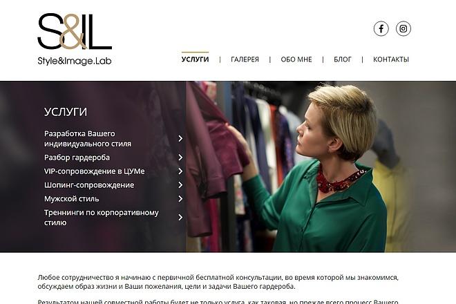 Сайт под ключ. Landing Page. Backend 304 - kwork.ru