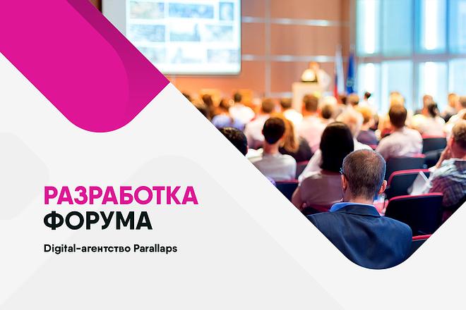 Разработка форума 4 - kwork.ru