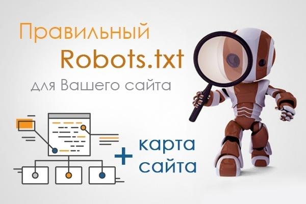 Создам robots.txt и sitemap.xml 1 - kwork.ru