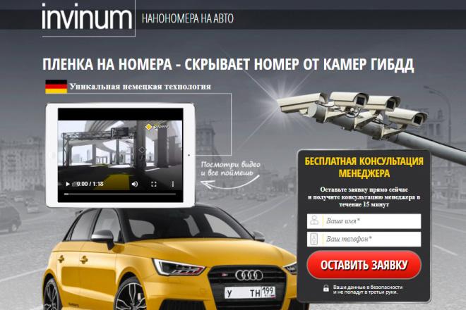 Готовый Лендинг для продажи НАНО пленки НА номера 1 - kwork.ru