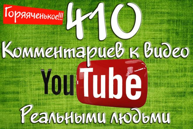 410 комментариев к видео YouTube 1 - kwork.ru