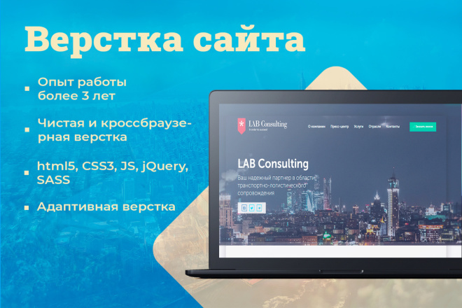 Верстка блока сайта по готовому дизайну 4 - kwork.ru