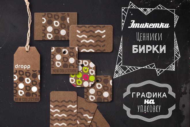 Этикетки, ценники, бирки. Графика на упаковку 5 - kwork.ru