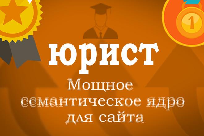 Юрист и юридические услуги. Готовое семантическое ядро под SEO 1 - kwork.ru