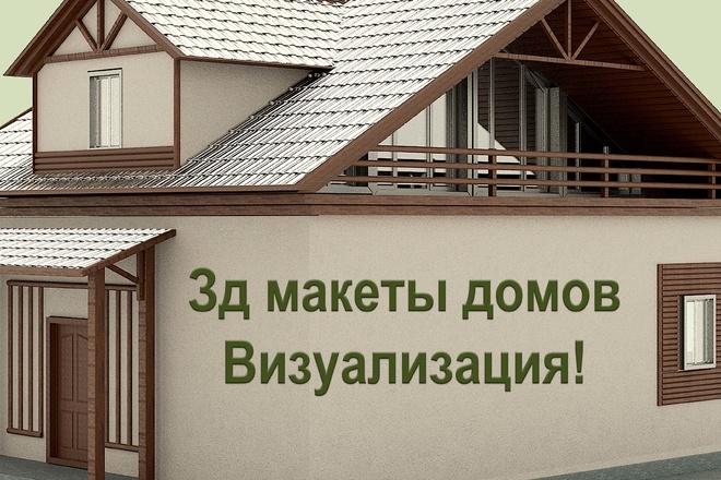 Экстерьеры. 3д модели домов 13 - kwork.ru
